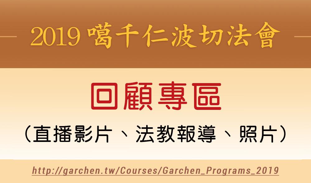 2019 噶千佛學會年度大法會 回顧專區