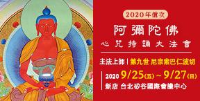 2020 億次阿彌陀佛心咒持誦大法會