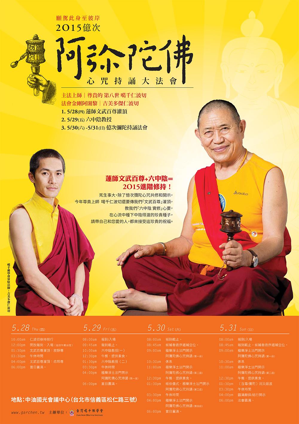 2015年阿彌陀佛心咒億遍持誦法會