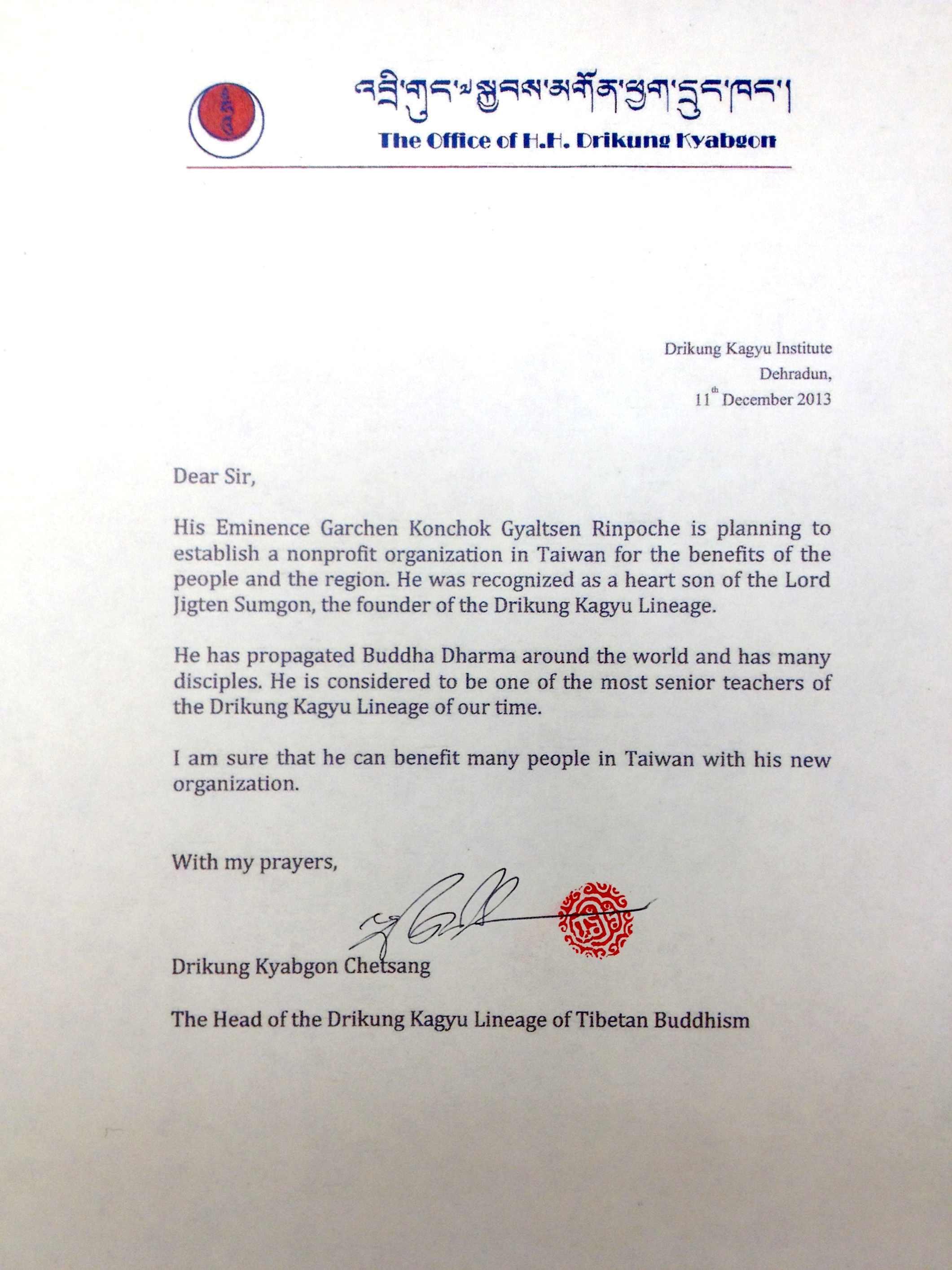 直貢怙主澈贊法王寫給中心的信