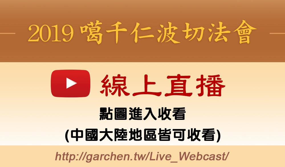 2019 噶千佛學會年度大法會 網路直播