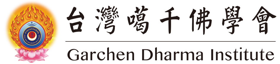 台灣噶千佛學會 Garchen Dharma Institute