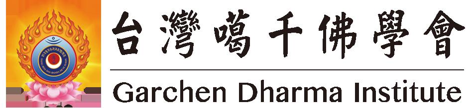 台灣噶千佛學會Garchen Dharma Institute