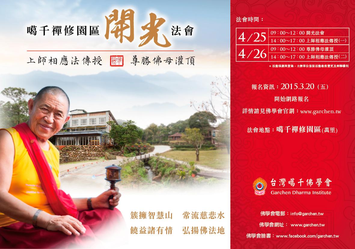 2015噶千禪修園區開光法會